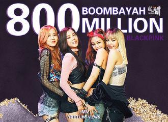 [新闻]200224 《BOOMBAYAH》油管播放量破8亿!粉墨成史上最初拥有两个破八亿MV韩团