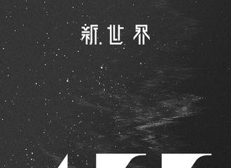 [新闻]200405 华晨宇新专辑《新世界NEW WORLD》预售倒计时 暖春以至,花开在即