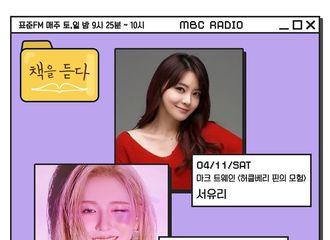 [分享]200407 D-6!Wendy担任4月12日MBC《听书》节目朗读嘉宾!