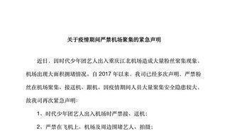 富二代app峰峻文化就粉丝机场聚集问题发表声明 请在合适的场合相见吧!