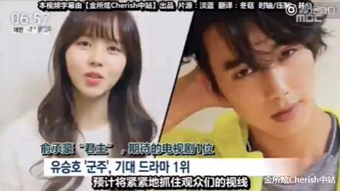 [分享]170115 韩网新闻报道 《君主》获期待的电视剧一位