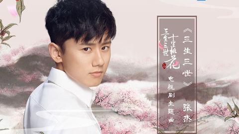 [新闻]170120 张杰献声《三生》 杨幂赵又廷吻戏甜