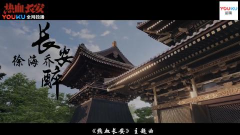 [新闻]170215 徐海乔现场《热血长安》片尾曲《长安醉》,剧情向MV公开!