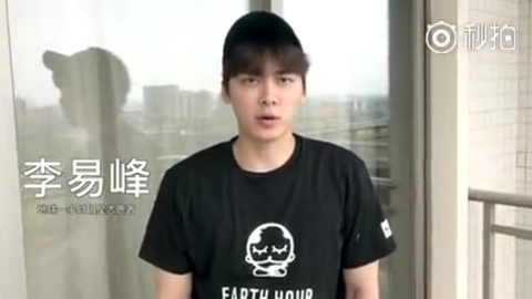 """[新闻]170324 李易峰""""地球一小时""""海报出炉 和爱豆一起节能减排!"""