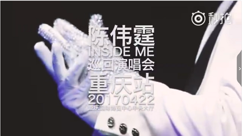 [新闻]170327 饱饱INS更新2107Inside Me重庆站预告视频