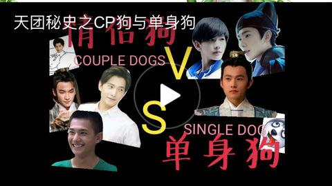 [分享]170329 惨不忍睹系列:杨洋icon48天团CP狗与单身狗残酷对比!