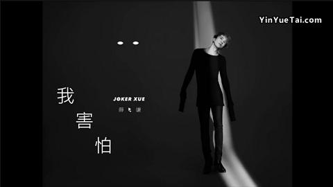 """[新闻]170425 《我害怕》歌词版MV 一颗来自薛之谦的温柔""""子弹"""""""