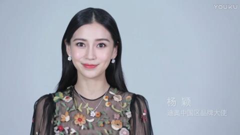 [新闻]170428 官宣了!恭喜Angelababy成为Dior迪奥中国区品牌大使!