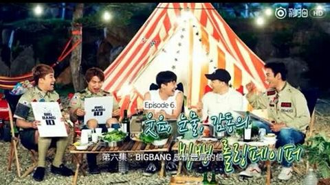 [新闻]170525 《Run,BIGBANG Scout!》第6-7集中字催泪上线!