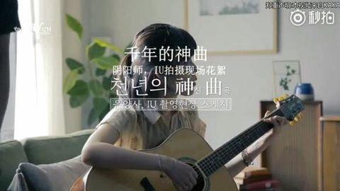 """[分享]170726 IUx阴阳师 """"千年的神曲""""背后制作故事公开"""