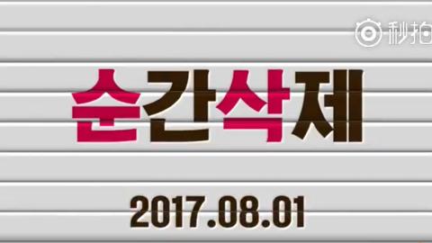 [新闻]170728 朴经新曲《瞬间删除》预告公开 八月一号回归
