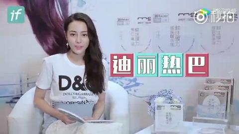 """[新闻]170901 迪丽热巴""""If I Know""""采访视频 解锁很酷不想谈恋爱的她"""