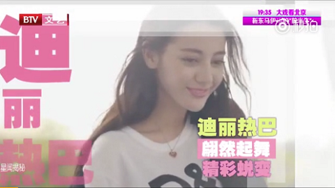 [分享]170901 迪丽热巴做客《每日文娱播报》:四年18部作品全年无休的能量少女
