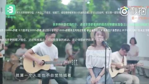 [分享]171113 《那年晴天》:致敬周杰伦的一首歌