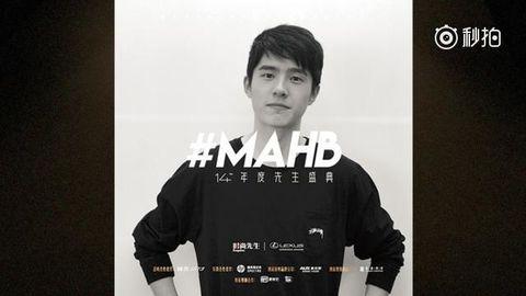 [新闻]171121 第十四届MAHB年度先生盛典举行在即 刘昊然邀你不见不散