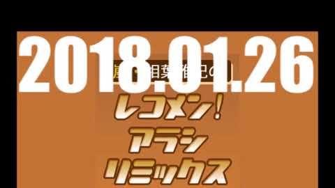 [新闻]180131 相叶雅纪电台节目《レコメン!アラシリミックス》更新