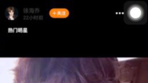 [新闻]180320 徐海乔换新造型微博故事大胆撩粉 恋爱的浪漫时刻来袭!