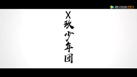 """[X玖少年团][新闻]180326 《斗破苍穹》曝片花 """"初入天地""""行无惧"""