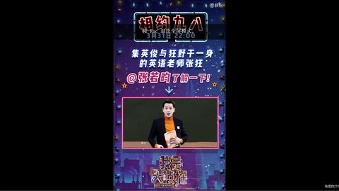 """富二代app[新闻]180331 张若昀《我是大侦探》摇身变""""crazy 张"""" 开启疯狂推理"""
