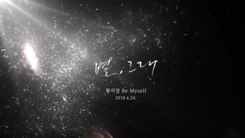 [新闻]180419 黄致列牌名品治愈性歌曲来袭!《The Only Star》MV预告公开
