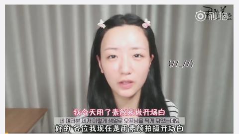 [新闻]180623 美妆博主普美上线 日常妆容教程大公开!