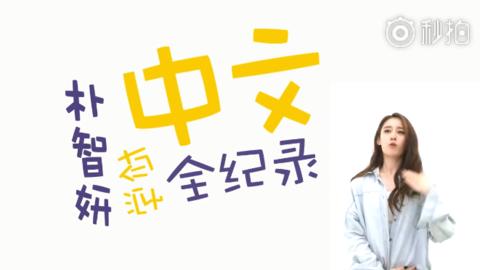 """[分享]180623 《朴智妍尬tv》第一集上线 欢迎围观智妍的""""社会人唠社会嗑"""""""