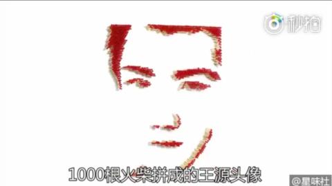 [分享]180921 1000根火柴拼就王源艺术概念头像 很刚很大气
