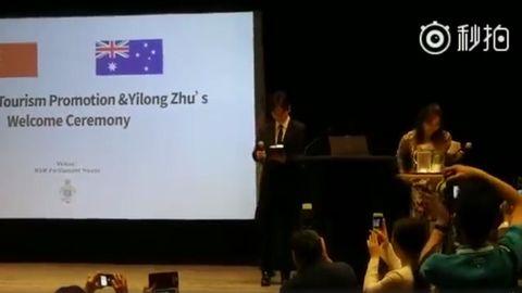 [新闻]180928 朱一龙欢迎仪式发表演讲 促进中澳文化友好交流