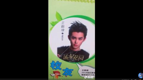 [分享]181010 大写的骄傲!王鹤棣照片登母校宣传板