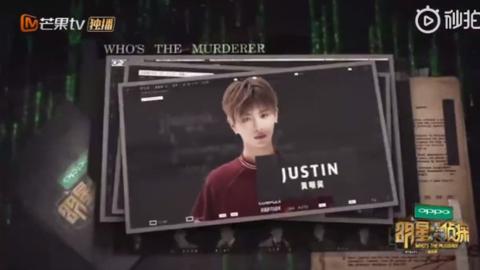 [消息]《明星大侦探》宣传视频出炉 温州小聪明Justin变身侦探啦!