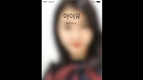 [分享]181114 来电话了!IU为即将参加韩国高考的Uaena送祝福