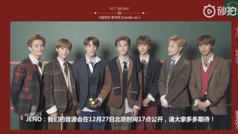 [新闻]181217 条梦送来的圣诞礼物!NCT DREAM新曲《谢谢我的爱 (Candle Light)》27日公开!