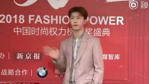 [新闻]181218 2018新京报中国时尚权力榜在京举行 范丞丞获年度新势力艺人奖
