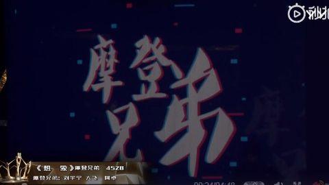 [新闻]190112 神仙舞台来袭!摩登兄弟YY年度盛典合体表演《想象》