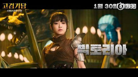 [分享]190122 宋茜主演电影《古剑奇谭之流月昭明》即将登陆韩国荧幕 定档1月30日上映!