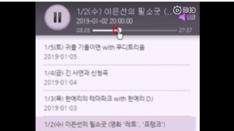 """[分享]190220 演员韩艺璃电台提及IU""""演技非常好呢"""""""