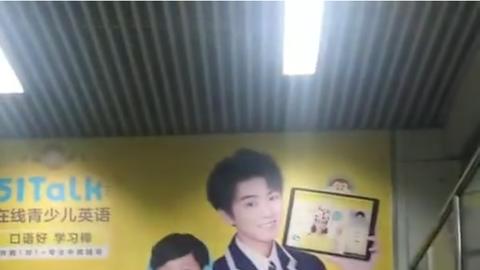 [分享]190221 王俊凯代言巨型广告牌登录上海地铁站,感谢金主爸爸的实力宠爱