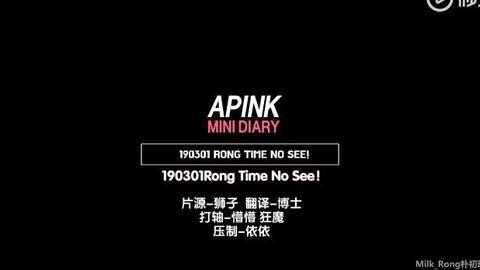 [分享]190319 《Apink Mini Diary》RONG TIME NO SEE篇更新!为FM认真准备的珑D好帅气!