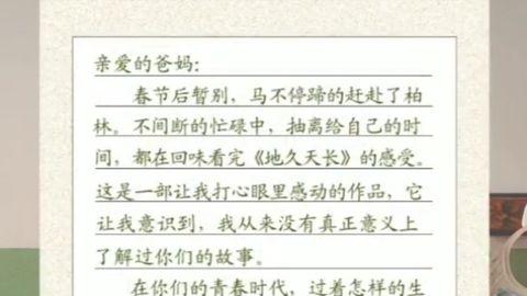 [新闻]190323 来自王源的一封信 信中是对家人满腔的爱意