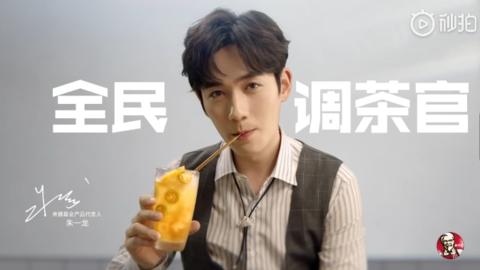 [新闻]190324 K记全新产品广告大片预告出炉 朱一龙担任全民调茶官!