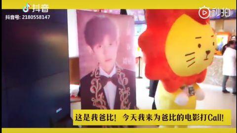 [新闻]190326 莱阳为王源爸爸新电影打call,小可爱和大可爱一起看《地久天长》