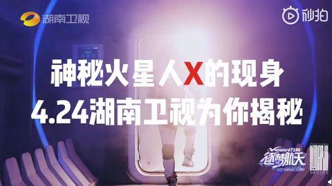 [新闻]190415 中国航天日文艺晚会彩蛋来袭 这位火星人的背影是华晨宇吗