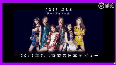 [新闻]190521 (G)I-DLE日本官推再更预告视频一则,为日本出道再蓄力
