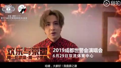 [新闻]190524 薛之谦成都世警会宣传视频公开 期待谦谦的精彩舞台!