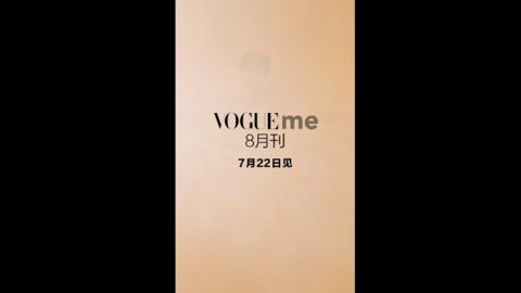 [新闻]190720 蔡徐坤将登《VogueMe》八月刊封面 7月22日正式开启预售
