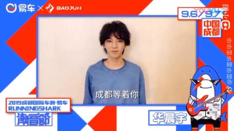 [新闻]190806 活动宣传VCR合集 歌手华晨宇两场现场等着你