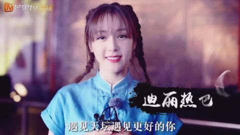 [迪丽热巴][新闻]190815 《遇见天坛》宣传短片公开 独家先导片将于8月16日上线