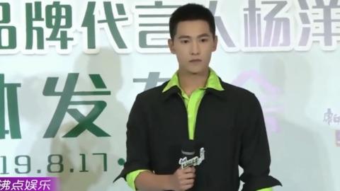 [新闻]190817 杨洋品牌活动采访公开 杨洋表示感谢粉丝陪伴