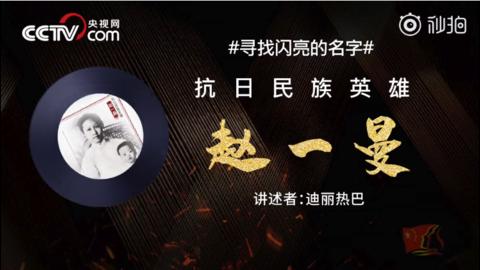 [迪丽热巴][新闻]190903 致敬青春中国 听迪丽热巴讲述赵一曼的英雄故事