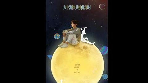 [新闻]190913 鹿晗工作室发来中秋祝福 小鹿先生的星球冒险仍在继续